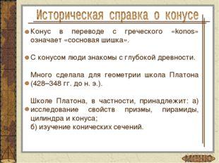 Конус в переводе с греческого «konos» означает «сосновая шишка». С конусом лю
