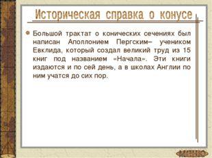 Большой трактат о конических сечениях был написан Аполлонием Пергским– ученик