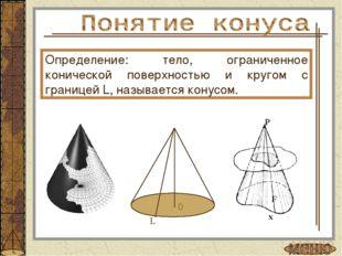 Определение: тело, ограниченное конической поверхностью и кругом с границей L