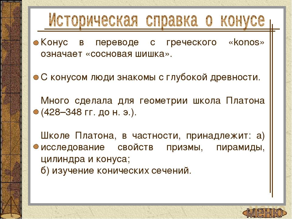 Конус в переводе с греческого «konos» означает «сосновая шишка». С конусом лю...