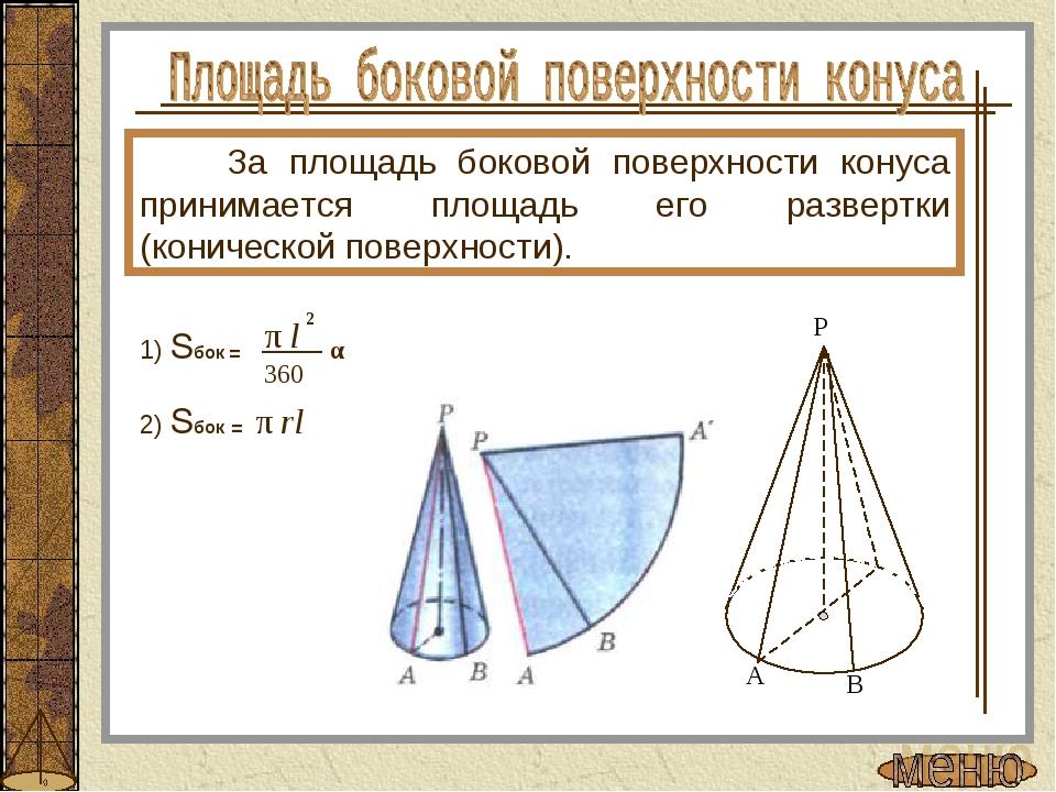 За площадь боковой поверхности конуса принимается площадь его развертки (кон...