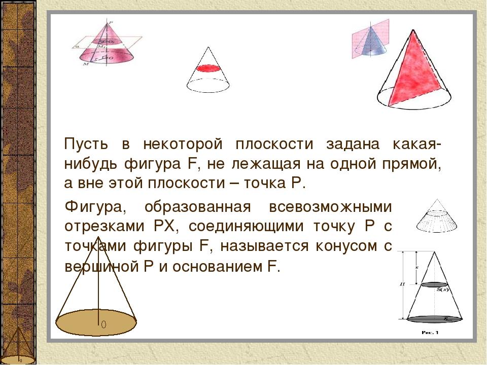 Пусть в некоторой плоскости задана какая-нибудь фигура F, не лежащая на одной...