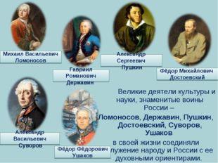 Великие деятели культуры и науки, знаменитые воины России – Ломоносов, Держ