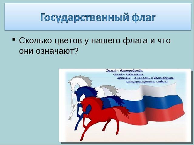 Сколько цветов у нашего флага и что они означают?