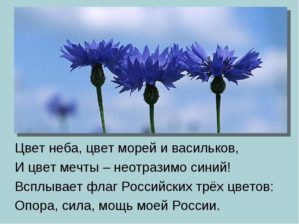 Цвет неба, цвет морей и васильков, И цвет мечты – неотразимо синий! Всплывает...