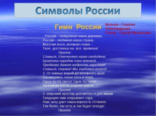 Гимн России . Россия - священная наша держава, Россия - любимая наша страна.