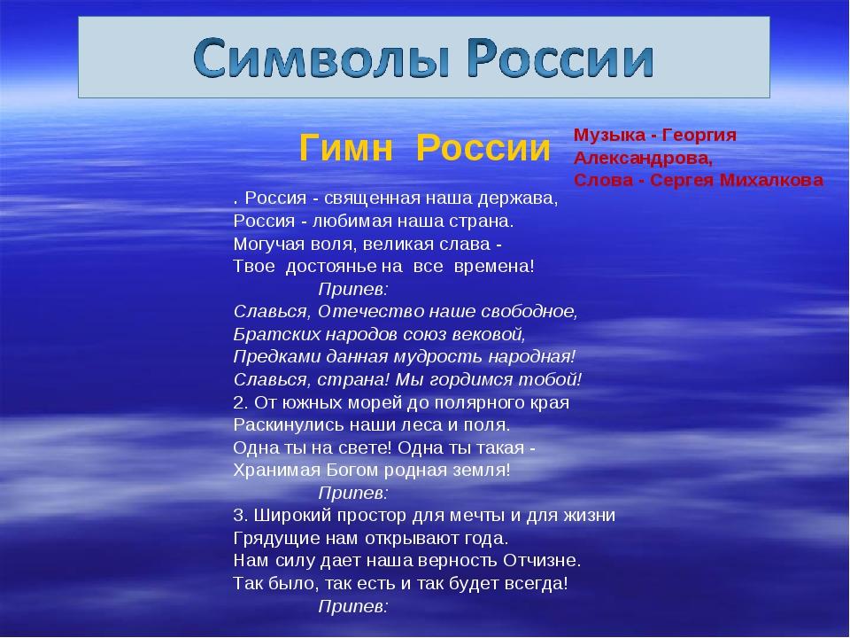 Гимн России . Россия - священная наша держава, Россия - любимая наша страна....