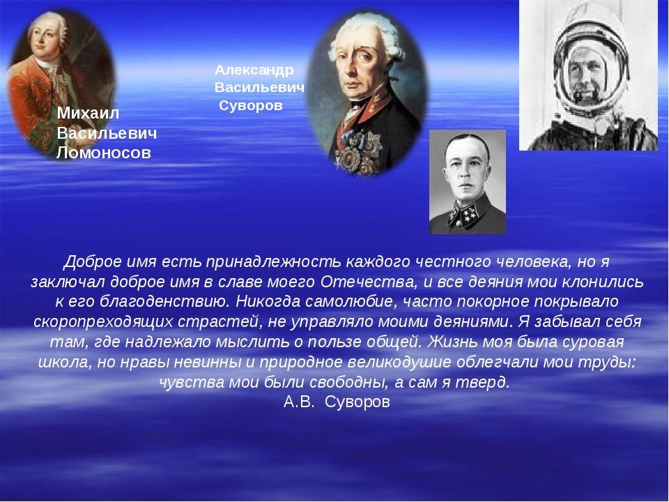Михаил Васильевич Ломоносов Александр Васильевич Суворов Доброе имя есть прин...