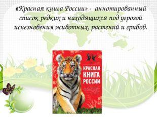 «Красная книга России» - аннотированный список редких и находящихся под угроз