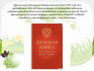 Красная книга Российской Федерации вышла в свет в 2001 году. Она представляе