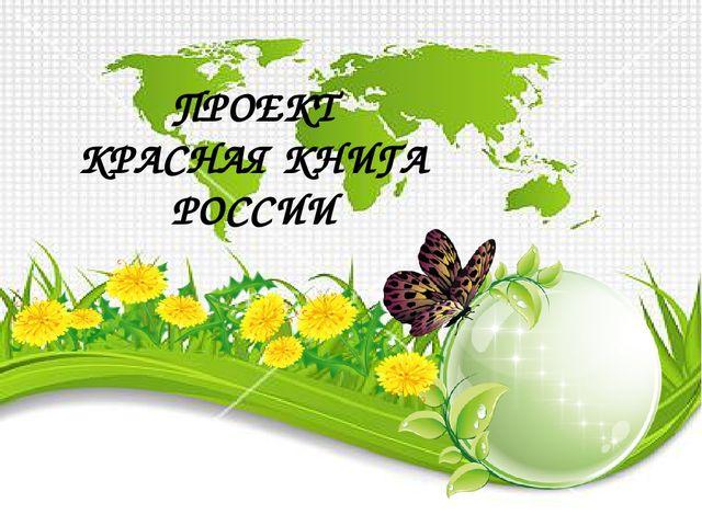 ПРОЕКТ КРАСНАЯ КНИГА РОССИИ
