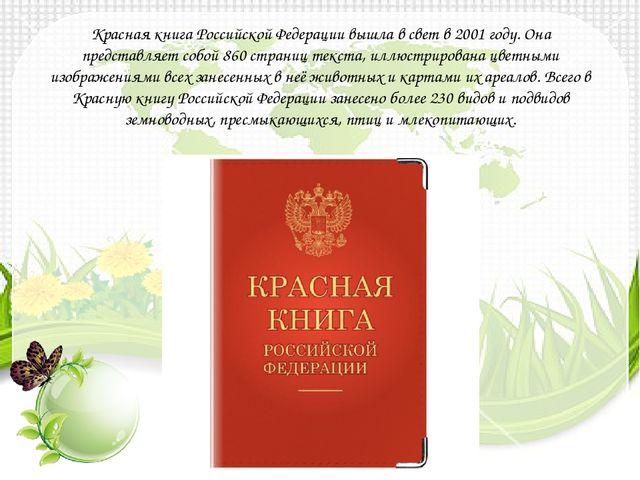 Красная книга Российской Федерации вышла в свет в 2001 году. Она представляе...
