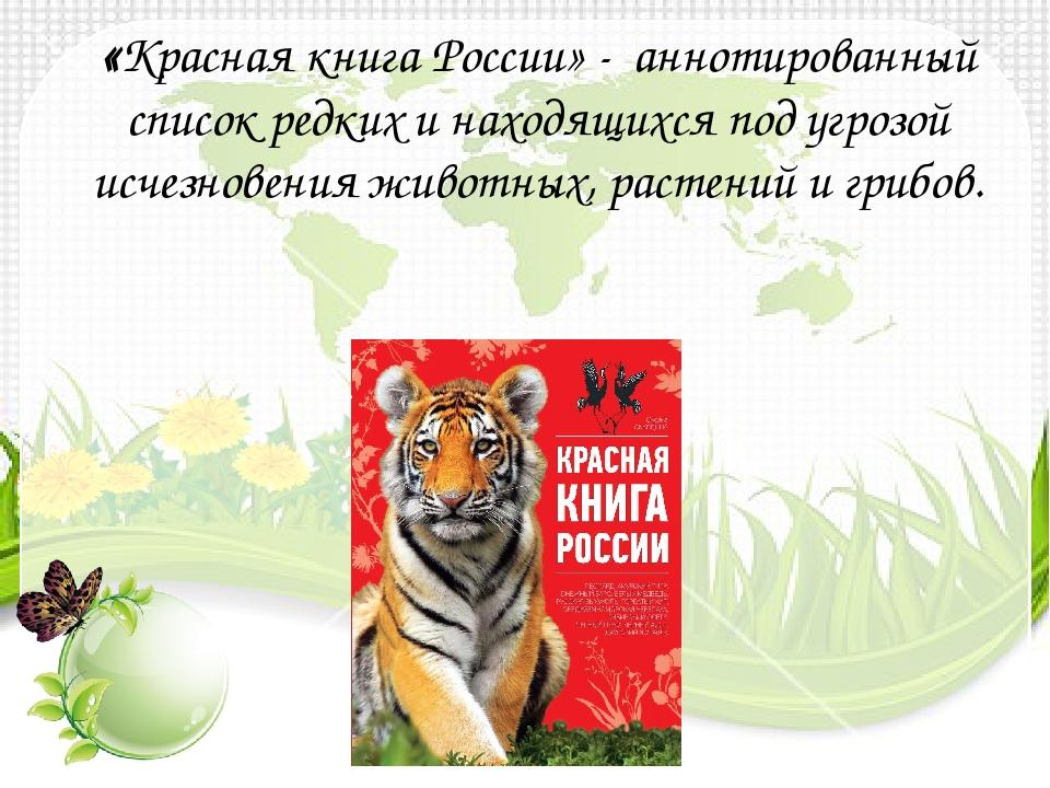 «Красная книга России» - аннотированный список редких и находящихся под угроз...