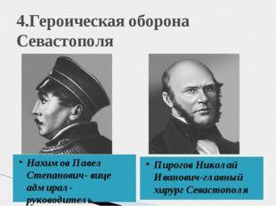 4.Героическая оборона Севастополя Нахимов Павел Степанович- вице адмирал-руко