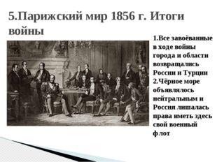 5.Парижский мир 1856 г. Итоги войны 1.Все завоёванные в ходе войны города и