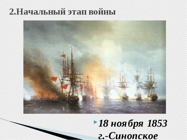 2.Начальный этап войны 18 ноября 1853 г.-Синопское сражение