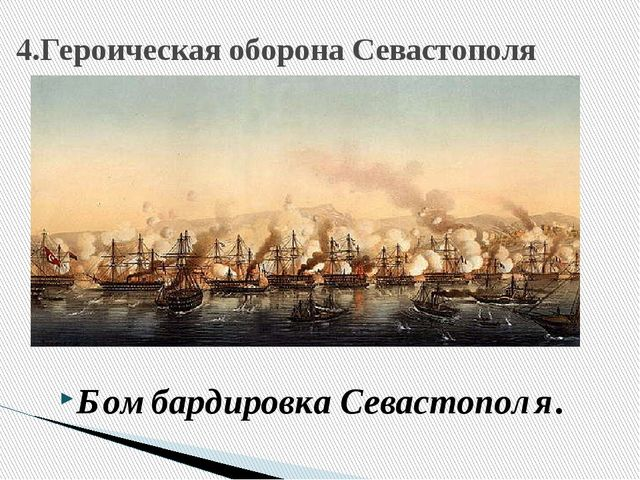 4.Героическая оборона Севастополя Бомбардировка Севастополя.