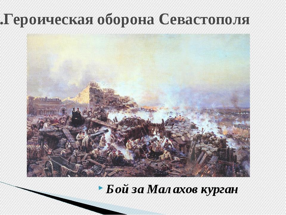 4.Героическая оборона Севастополя Бой за Малахов курган