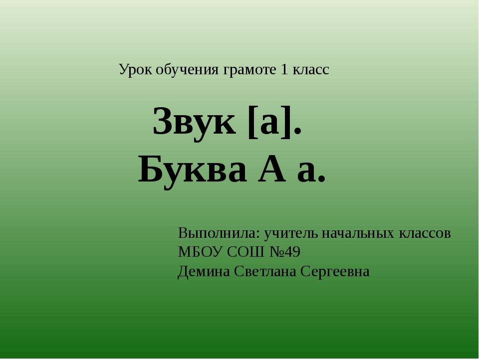 Звук [а]. Буква А а. Выполнила: учитель начальных классов МБОУ СОШ №49 Демина...