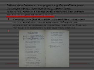 Зайцев Иван Селиверстович родился в д. Сикияз-Тамак (ныне Саткинского р-на).