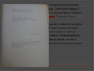 В Государственном Архиве города Златоуста создан и хранится личный фонд Зайц