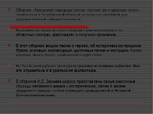 Сборник «Уральские народные песни» состоит из старинных песен, записанных в Ч
