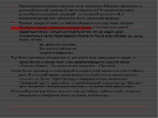 Дореволюционные русские народные песни, записанные Зайцевым, принадлежат к ур