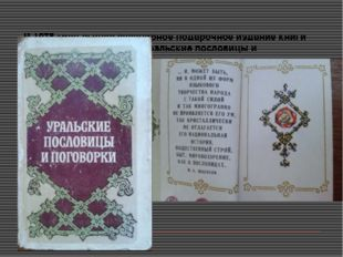 В 1978 году вышло сувенирное подарочное издание книги Ивана Селиверстовича «У