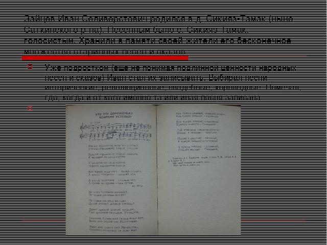 Зайцев Иван Селиверстович родился в д. Сикияз-Тамак (ныне Саткинского р-на)....