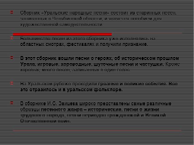 Сборник «Уральские народные песни» состоит из старинных песен, записанных в Ч...
