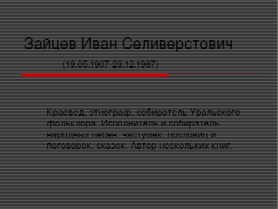 Зайцев Иван Селиверстович (19.05.1907-23.12.1987) Краевед, этнограф, собирате...