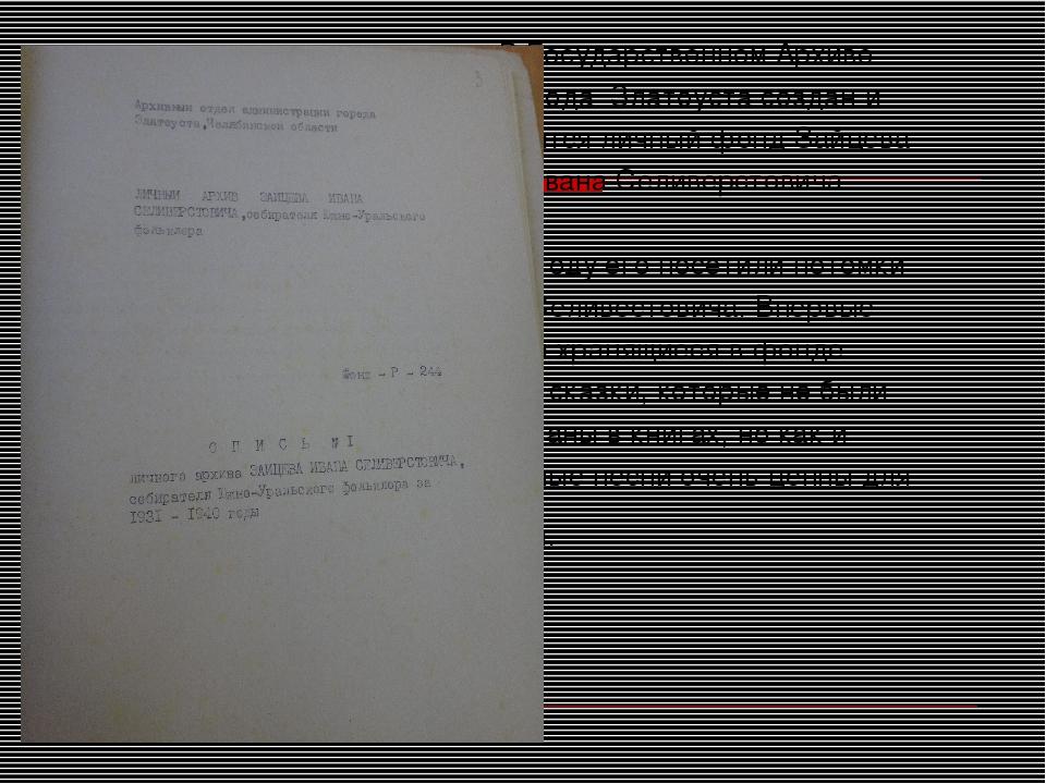 В Государственном Архиве города Златоуста создан и хранится личный фонд Зайц...