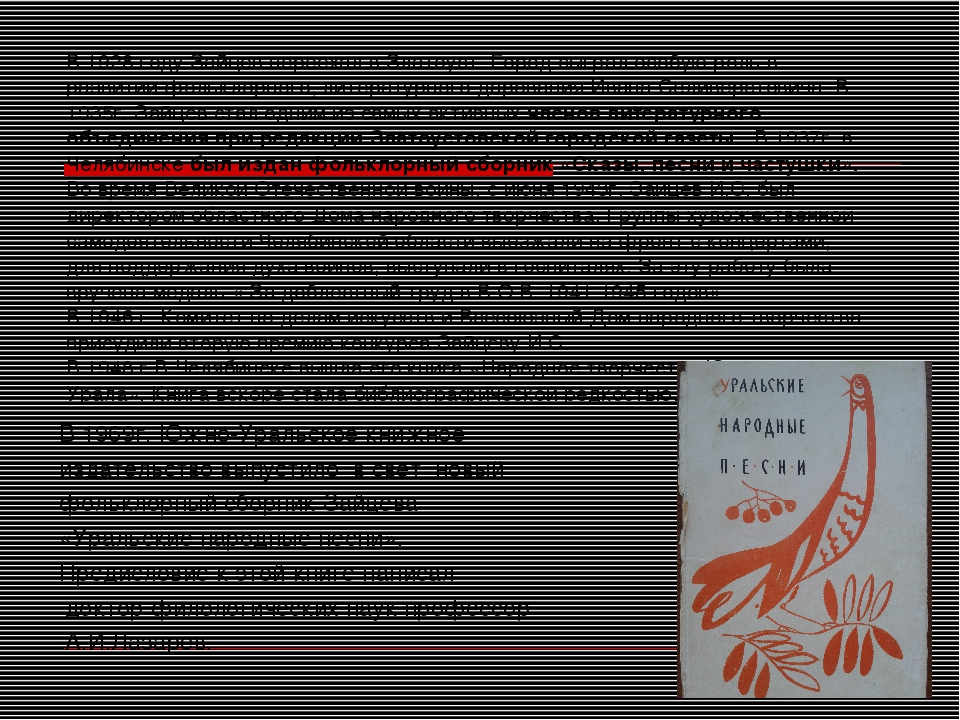 В 1928 году Зайцев переехал в Златоуст. Город сыграл особую роль в развитии ф...