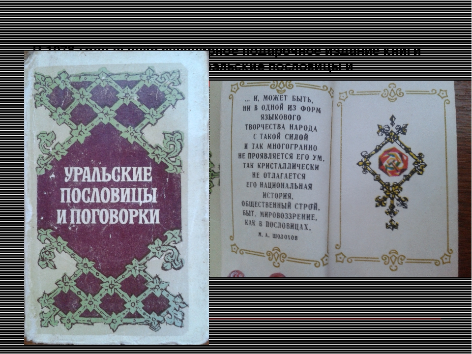 В 1978 году вышло сувенирное подарочное издание книги Ивана Селиверстовича «У...