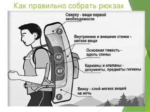 Как правильно собрать рюкзак