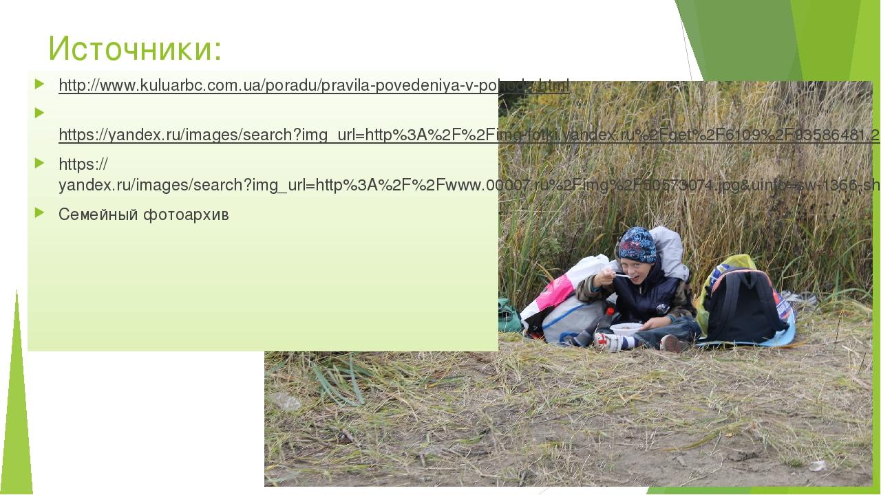 Источники: http://www.kuluarbc.com.ua/poradu/pravila-povedeniya-v-pohode.html...