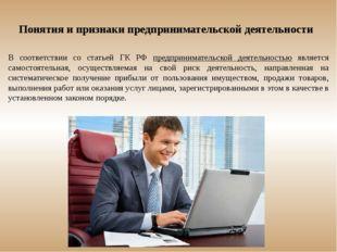 Понятия и признаки предпринимательской деятельности В соответствии со статьей