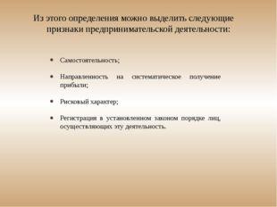 Из этого определения можно выделить следующие признаки предпринимательской де