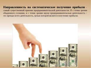 Направленность на систематическое получение прибыли – самый существенный приз