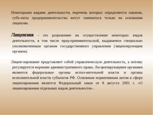 Некоторыми видами деятельности, перечень которых определяется законом, субъе