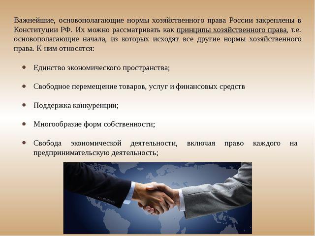 Важнейшие, основополагающие нормы хозяйственного права России закреплены в Ко...
