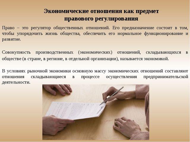 Экономические отношения как предмет правового регулирования Право – это регул...