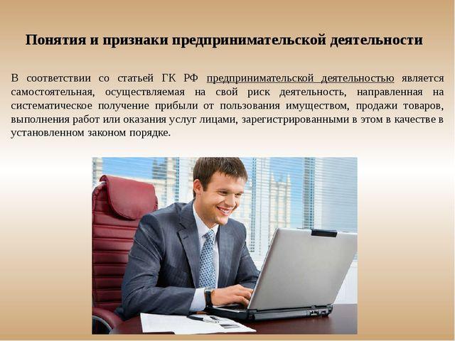 Понятия и признаки предпринимательской деятельности В соответствии со статьей...