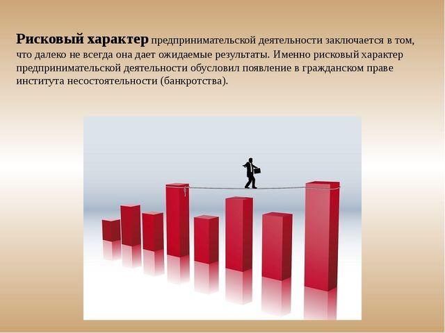 Рисковый характер предпринимательской деятельности заключается в том, что дал...
