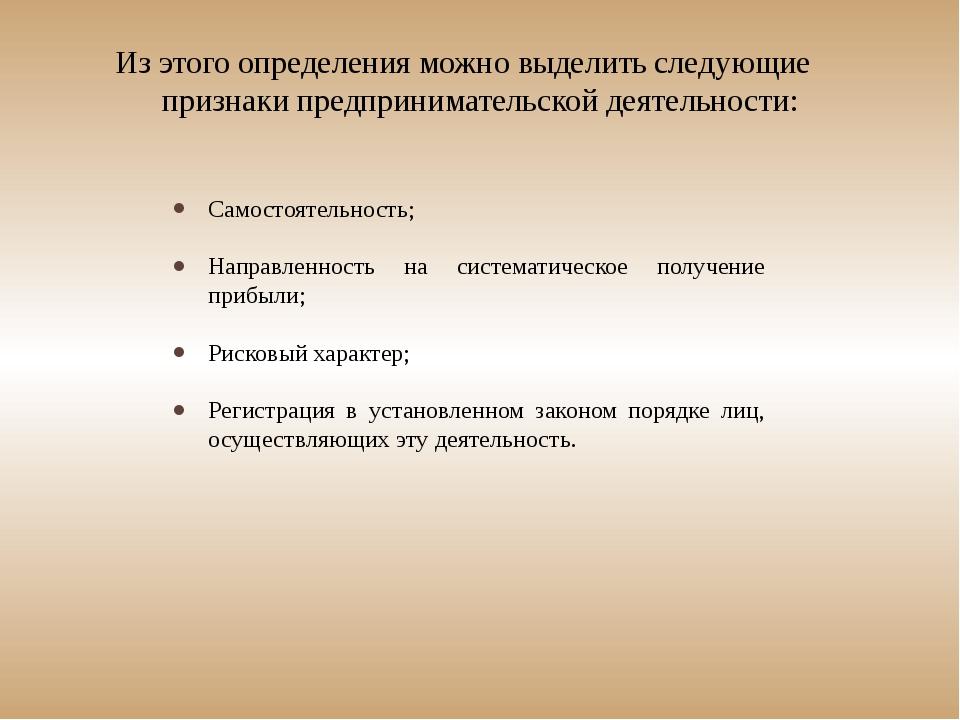 Из этого определения можно выделить следующие признаки предпринимательской де...
