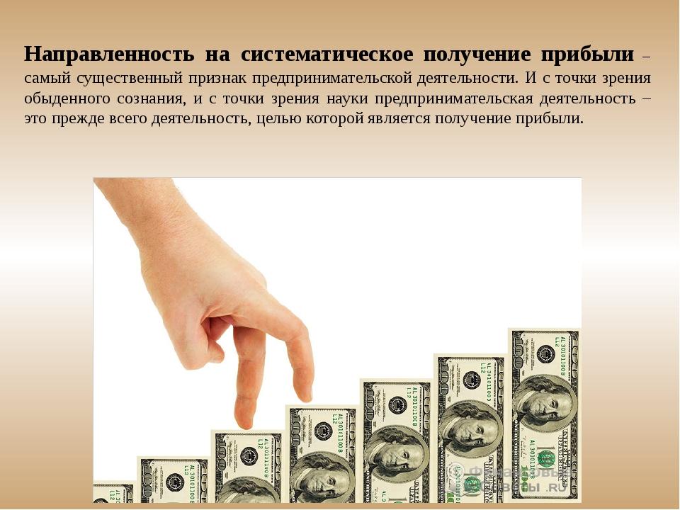 Направленность на систематическое получение прибыли – самый существенный приз...
