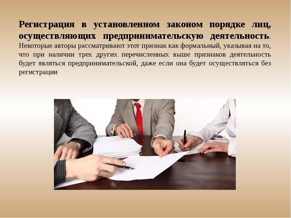 Регистрация в установленном законом порядке лиц, осуществляющих предпринимате...
