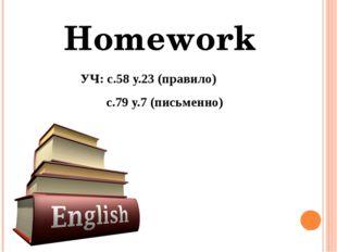 Homework УЧ: с.58 у.23 (правило) с.79 у.7 (письменно)