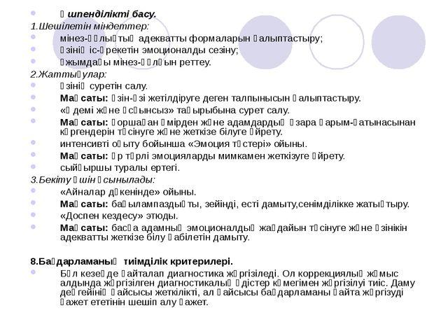 Өшпенділікті басу. 1.Шешілетін міндеттер: мінез-құлықтың адекватты формаларын...