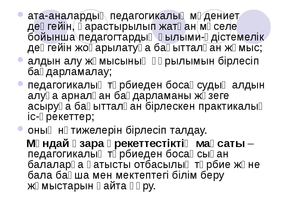 ата-аналардың педагогикалық мәдениет деңгейін, қарастырылып жатқан мәселе бой...